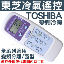 TOSHIBA 東芝 冷氣遙控器 【全系列可用】大同 東芝 新格 變頻冷暖分離式冷氣遙控器 冷暖氣 搖控器