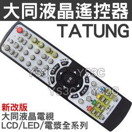 (TATUNG) 大同 液晶電視遙控器 RC-267,TA-0713,V22SCIT,RC-TA0713B,RM-L3001,RC-V26ECBF,RC-602-OA
