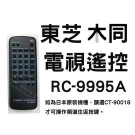 (TOSHIBA) 東芝 大同 電視遙控器 RC-9995A