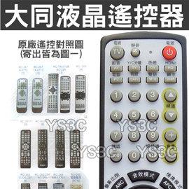 TATUNG 大同 液晶電視遙控器,遙控器 RC-267,RC-268,RC-269,RC-266,RC-265 液晶電視 遙控器