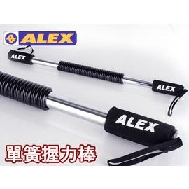 ALEX 單簧握力棒(重訓 健身器材 重量訓練【99300079】≡排汗專家≡