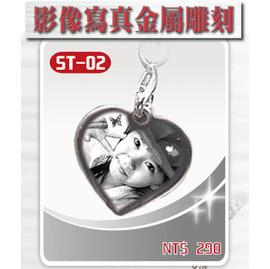 ST~02精緻愛心