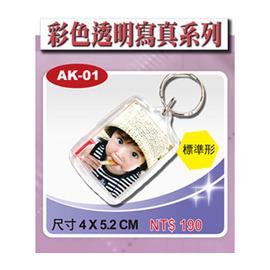 AK~01精緻透明key