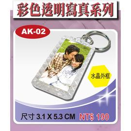 AK~02精緻水晶 透明key