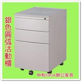 漢興OA辦公 ^~^~新品^~圓弧銀色活動櫃