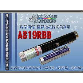 輕鬆買12期0利率^!^!博士佳BsG A819RBB紅光雷射筆簡報器簡報筆^( A819