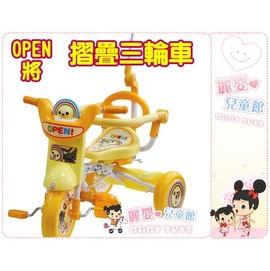 麗嬰兒童玩具館~台灣製.OPEN將.魔法折疊三輪車.童車.後控三輪車~