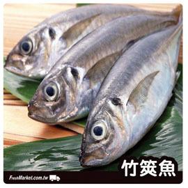 ~新鮮市集  樂活鮮美家~~現流魚 ~ 竹莢魚一夜干^(俗稱巴ㄌㄤ^)~ 東海岸漁獲,南方