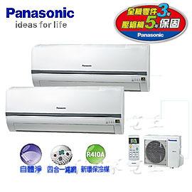 Panasonic 國際牌 ~冷專~ 一對二分離式冷氣 CS~G25C2~2  CU~M5