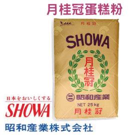【艾佳】昭和製粉月桂冠蛋糕粉 分裝1kg/包