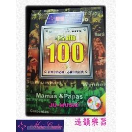 造韻樂器音響~ JU~MUSIC ~ 吉他手必練作品 名曲100 下冊 ^(附CD學習光碟