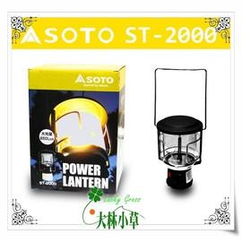 大林小草~日本SOTO ST-2000戶外專用超級亮霸王瓦斯燈(附收納袋)850LUX