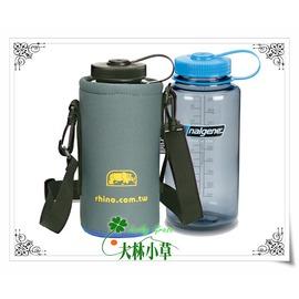 大林小草~【 315 ( S) 】犀牛RHINO可揹式水壺套、500CC寬嘴適用