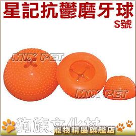 ~美國STARMARK星記. 橘色抗憂鬱磨牙半球~S號 7公斤 ~果凍球.益智玩具Kong