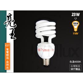 ~11月超取 ~ 製E27亮王23W螺旋110V暖白光4000K省電燈泡CNA~88225