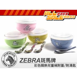 ZEBRA~斑馬牌彩色隔熱斑馬兒童碗附蓋 附湯匙~^(藍色^)