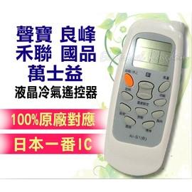 聲寶/禾聯/萬士益/良峰/國品 液晶冷氣遙控器 AI-S1 100%原廠功能=免運費=