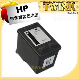 HP C8727A NO.27 黑色 相容環保墨水匣 Officejet 5610 Des