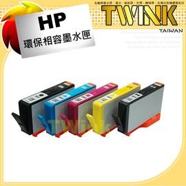 HP NO.564XL 環保墨水匣 C5380 C6380 B109A B209A C30