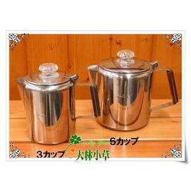大林小草~CAMP LAND RV-ST270-3 美式不鏽鋼咖啡壺三杯份(滴煮式)