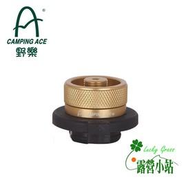 大林小草~【ARC-920-2】野樂 Camping ACE 自動閉氣-鋁合金轉換接頭、卡式瓦斯轉接頭