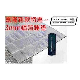 大林小草~【K-6701】JIALORNG 加厚版3mm鋁箔睡墊 50X180cm(單人帳篷用)台灣製造