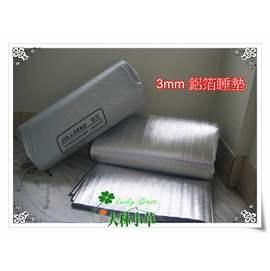 大林小草~【K-6709】JIALORNG 加厚版3mm 270cm鋁箔睡墊 270*270cm--台灣製造