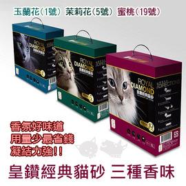 ~皇鑽香氛貓砂~香水礦物砂抗菌除臭膨潤土凝結強22L盒裝小球砂