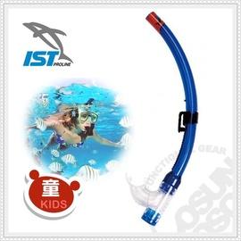 【IST】台灣製 兒童呼吸管-高級矽膠咬嘴.游泳.浮潛,潛水.蛙鏡.可搭配面鏡及泳鏡使用/水上活動用/深藍 SN -18