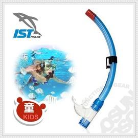 【IST】台灣製 兒童呼吸管-高級矽膠咬嘴.游泳.浮潛,潛水.蛙鏡.可搭配面鏡及泳鏡使用/水上活動用/透藍 SN-18