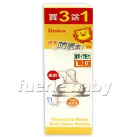 小獅王辛巴 防脹氣十字較大奶嘴3+1入-L