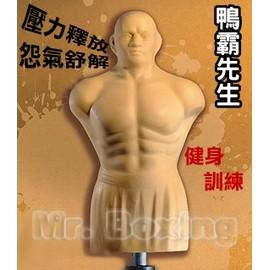^~鴨霸先生^~拳擊練習直立式人型沙包^(拳擊練習器 仿人椿 直立椿 出氣筒^)^~ 期間