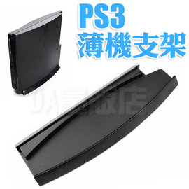 Sony PS3 薄型主機  直立支架 黑色款^(77~066^)