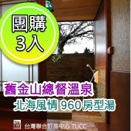 【團購最優惠】 舊金山總督溫泉北海風情960房型湯屋 3入(可泡2大2小)