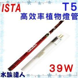 【水族達人】【T5燈管】伊士達ISTA《T5高效率植物燈管 39W T5-831》超明亮!