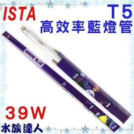 【水族達人】【T5燈管】伊士達ISTA《T5高效率藍燈管(海水藍燈管) 39W T5-825》超明亮!