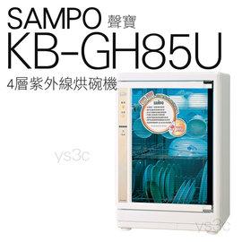 SAMPO 聲寶紫外線四層不鏽鋼烘碗機 (KB-GH85U) (防蟑+防爆+光觸媒)