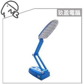 LED折疊式充電台燈 藍 床頭燈 書桌燈 檯燈 照明燈 小夜燈 31顆LED 可調節角度 LED 折疊式充電台燈(636)藍