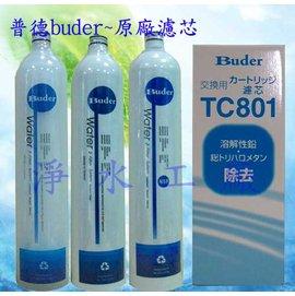 【淨水工廠】《免運費》《送魔力壺》普德BUDER電解水機+三道過濾~原廠濾心RO1101/RO1201/RO1301/TC801本體各一支共4支