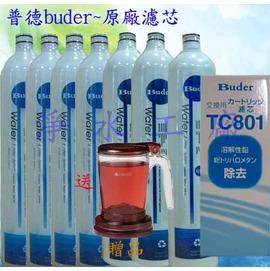 【淨水工廠】《7+1支裝》《免運費》《送魔力壺》普德BUDER電解水機+DCHC三道過濾RO1101/RO1202/RO1301/TC801主機本體