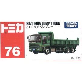 TOMICA多美小汽車 ~~TM076 ~ISUZU GIGA DUMP TRUCK