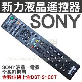 SONY 液晶電視 遙控器 全系列可用 RM-CD001 數位機上盒對應 DST-S100T 新力 液晶電視遙控器