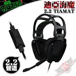 ^~ PC PARTY ^~ 雷蛇 Razer TIAMAT~2.2 迪亞海魔 2.2聲道