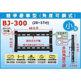 【聖剛】小型◆角度可調式◆競爭豪華型壁掛架《BJ-300/BJ300》適用尺寸:20~37吋
