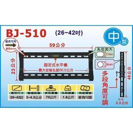 【聖剛】中型◆角度可調式◆競爭豪華型壁掛架《BJ-510/BJ510》適用尺寸:26~42吋