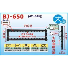【聖剛】大型◆角度可調式◆競爭豪華型壁掛架《BJ-650/BJ650》適用尺寸:42~64吋