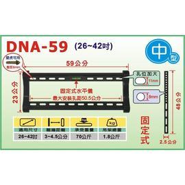 【聖剛】中型◆固定式◆競爭豪華型壁掛架《DNA-59/DNA59》適用尺寸:26~42吋