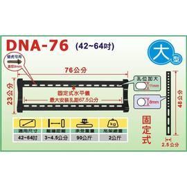 【聖剛】大型◆固定式◆競爭豪華型壁掛架《DNA-76/DNA76》適用尺寸:42~64吋