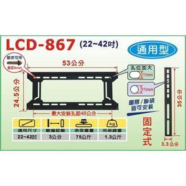 【聖剛】通用型◆固定式◆競爭豪華型壁掛架《LCD-867/LCD867》適用尺寸:24~42吋