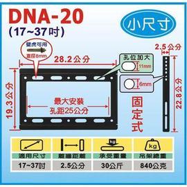 【聖剛】小尺吋◆固定式◆壁掛架《DNA-20/DNA20》適用尺寸:17~37吋